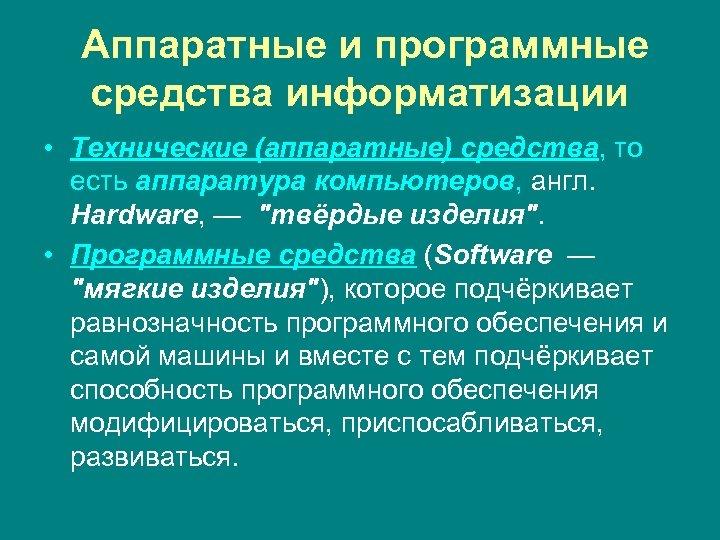 Аппаратные и программные средства информатизации • Технические (аппаратные) средства, то есть аппаратура компьютеров, англ.