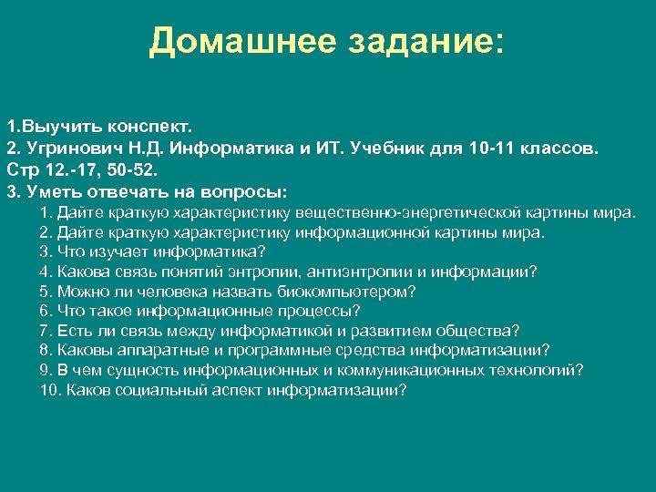 Домашнее задание: 1. Выучить конспект. 2. Угринович Н. Д. Информатика и ИТ. Учебник для