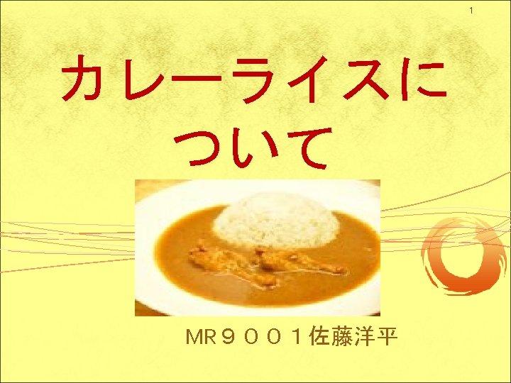 1 カレーライスに ついて MR9001佐藤洋平