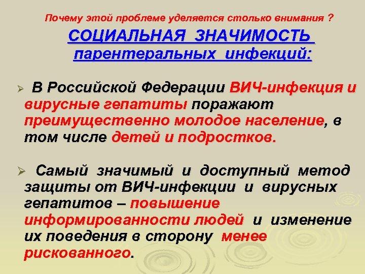 Почему этой проблеме уделяется столько внимания ? СОЦИАЛЬНАЯ ЗНАЧИМОСТЬ парентеральных инфекций: В Российской Федерации