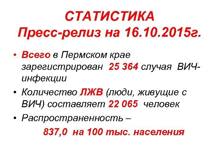 СТАТИСТИКА Пресс-релиз на 16. 10. 2015 г. • Всего в Пермском крае зарегистрирован 25