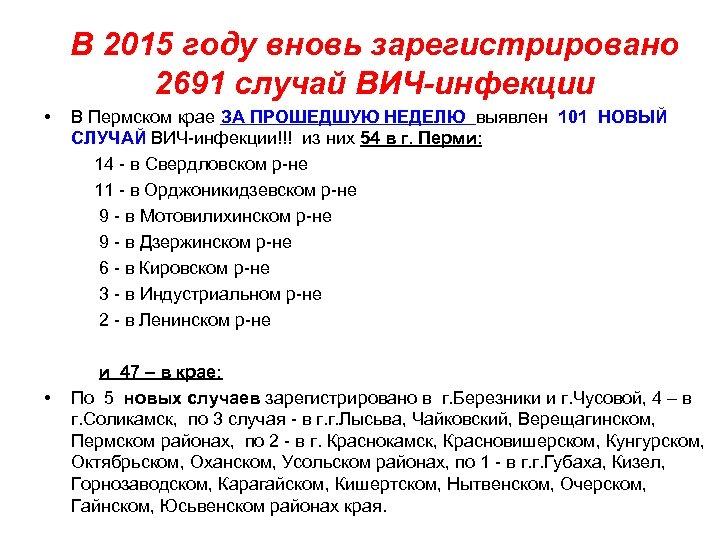 В 2015 году вновь зарегистрировано 2691 случай ВИЧ-инфекции • В Пермском крае ЗА ПРОШЕДШУЮ