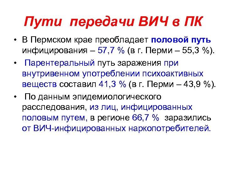 Пути передачи ВИЧ в ПК • В Пермском крае преобладает половой путь инфицирования –