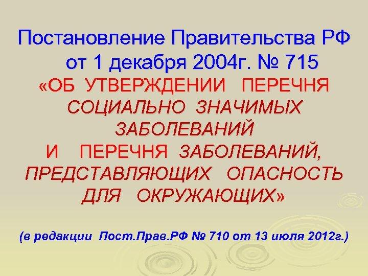 Постановление Правительства РФ от 1 декабря 2004 г. № 715 «ОБ УТВЕРЖДЕНИИ ПЕРЕЧНЯ СОЦИАЛЬНО