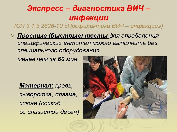 Экспресс – диагностика ВИЧ – инфекции (СП 3. 1. 5. 2826 -10 «Профилактика ВИЧ