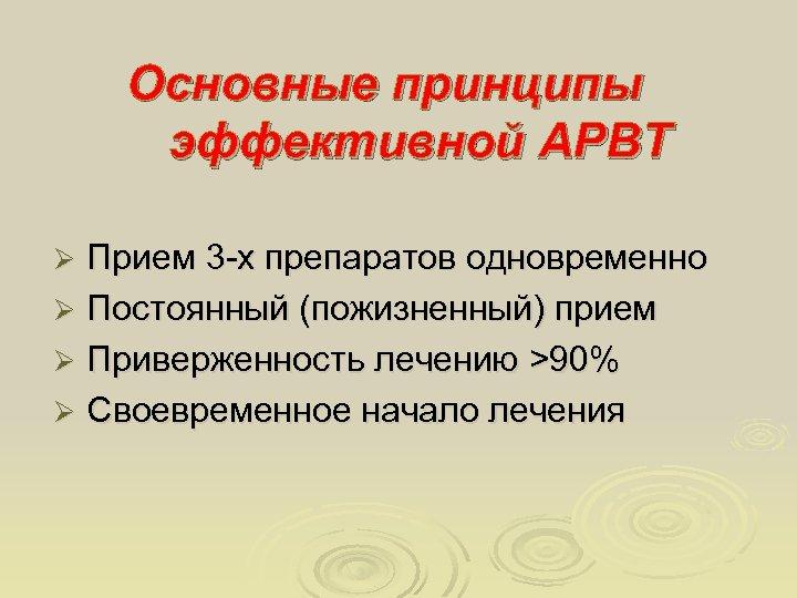 Основные принципы эффективной АРВТ Прием 3 -х препаратов одновременно Ø Постоянный (пожизненный) прием Ø