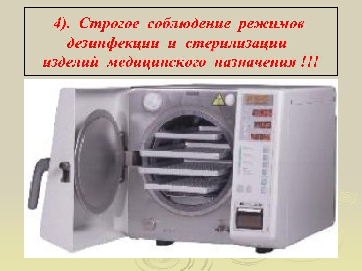 4). Строгое соблюдение режимов дезинфекции и стерилизации изделий медицинского назначения !!!
