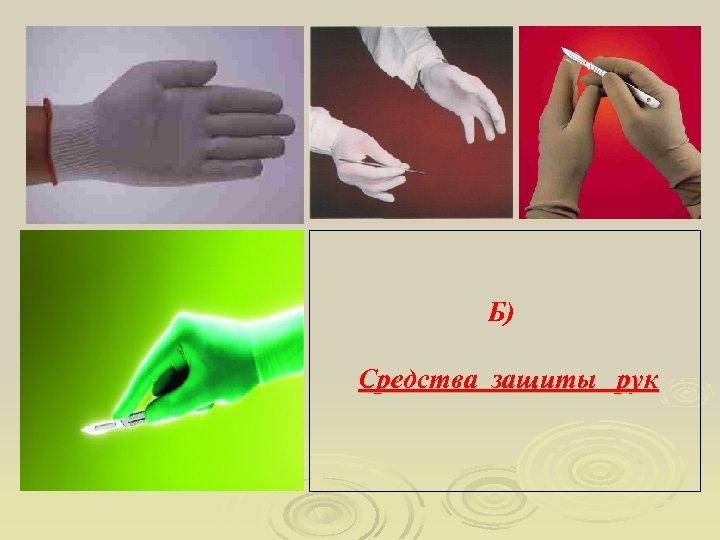 Б) Средства защиты рук