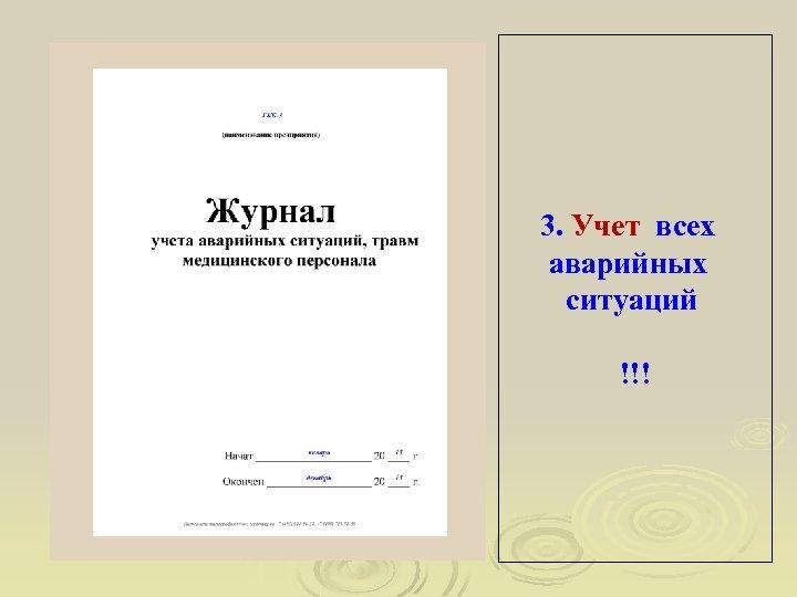3. Учет всех аварийных ситуаций !!!