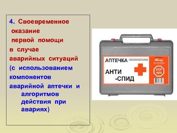 4. Своевременное оказание первой помощи в случае аварийных ситуаций (с использованием компонентов аварийной аптечки