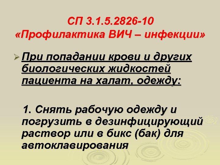 СП 3. 1. 5. 2826 -10 «Профилактика ВИЧ – инфекции» Ø При попадании крови