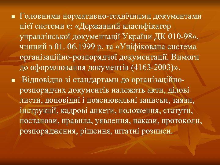 n n Головними нормативно-технічними документами цієї системи є: «Державний класифікатор управлінської документації України ДК
