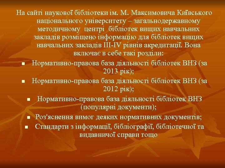 На сайті наукової бібліотеки ім. М. Максимовича Київського національного університету – загальнодержавному методичному центрі