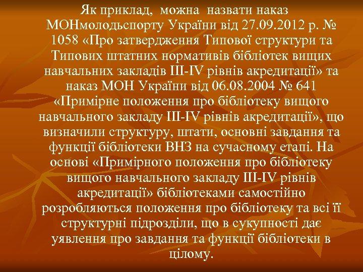 Як приклад, можна назвати наказ МОНмолодьспорту України від 27. 09. 2012 р. № 1058