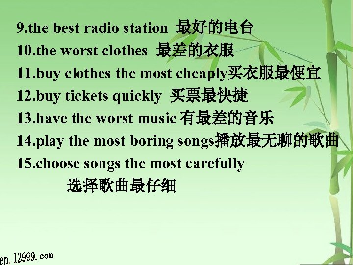 9. the best radio station 最好的电台 10. the worst clothes 最差的衣服 11. buy clothes