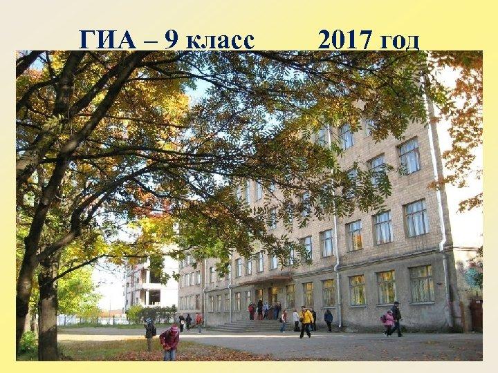 ГИА – 9 класс 2017 год