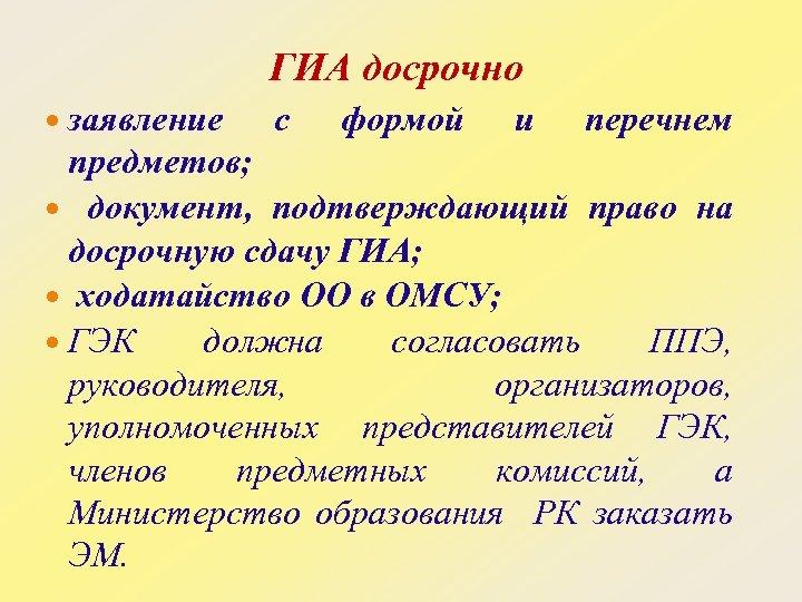 ГИА досрочно заявление с формой и перечнем предметов; документ, подтверждающий право на досрочную сдачу