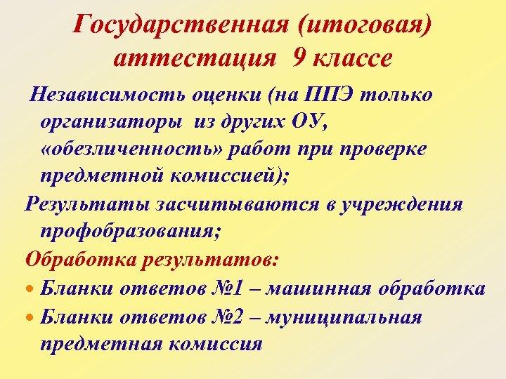 Государственная (итоговая) аттестация 9 классе Независимость оценки (на ППЭ только организаторы из других ОУ,