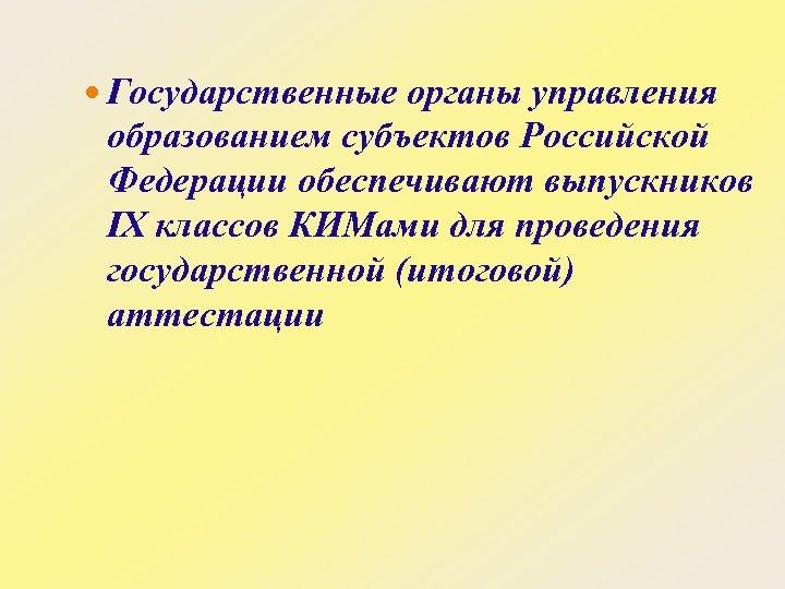 Государственные органы управления образованием субъектов Российской Федерации обеспечивают выпускников IX классов КИМами для
