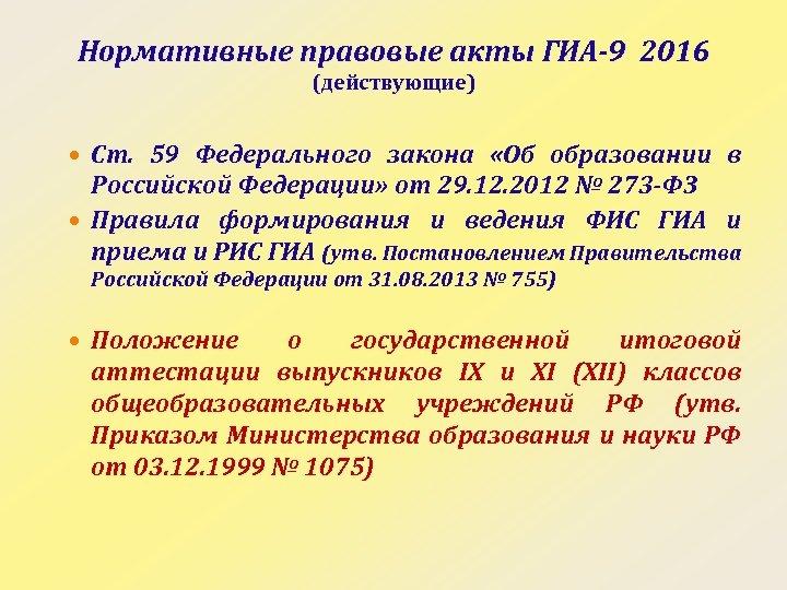 Нормативные правовые акты ГИА-9 2016 (действующие) Ст. 59 Федерального закона «Об образовании в Российской