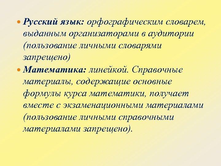 Русский язык: орфографическим словарем, выданным организаторами в аудитории (пользование личными словарями запрещено) Математика: