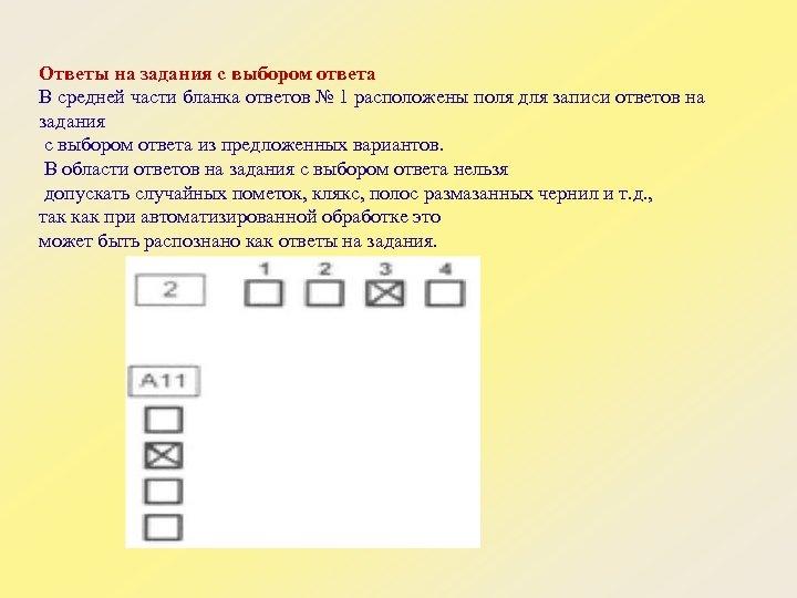 Ответы на задания с выбором ответа В средней части бланка ответов № 1 расположены