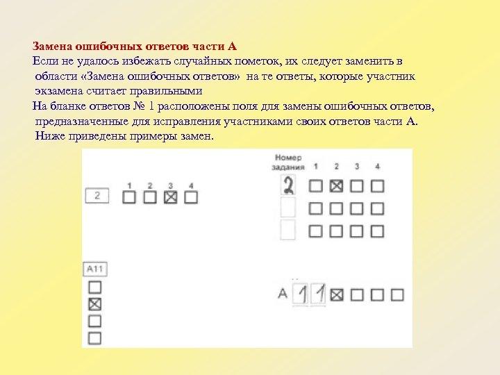 Замена ошибочных ответов части А Если не удалось избежать случайных пометок, их следует заменить