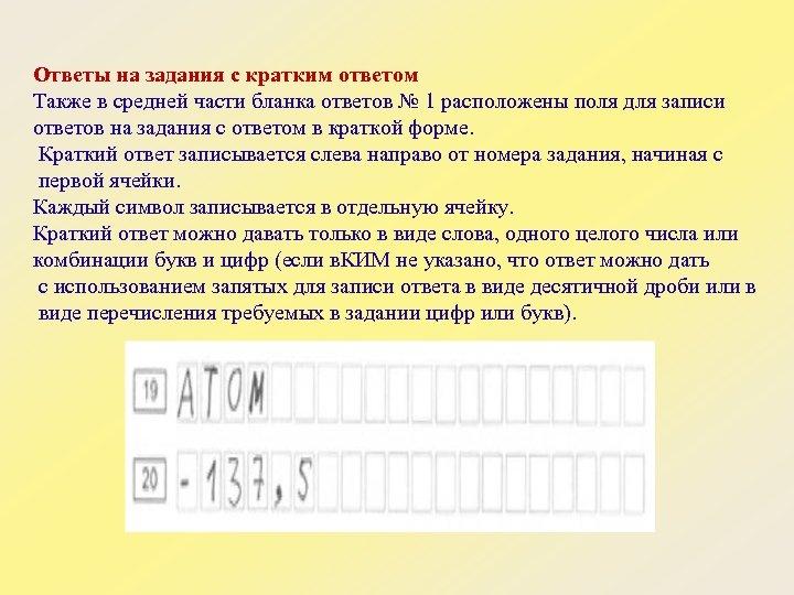 Ответы на задания с кратким ответом Также в средней части бланка ответов № 1