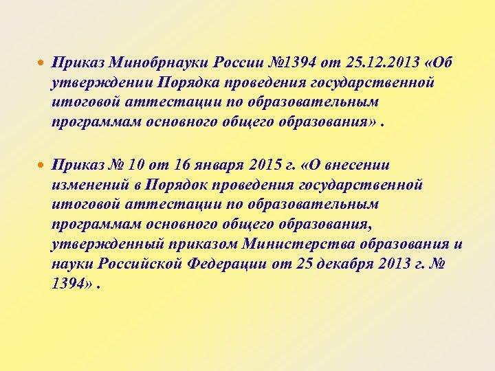 Приказ Минобрнауки России № 1394 от 25. 12. 2013 «Об утверждении Порядка проведения