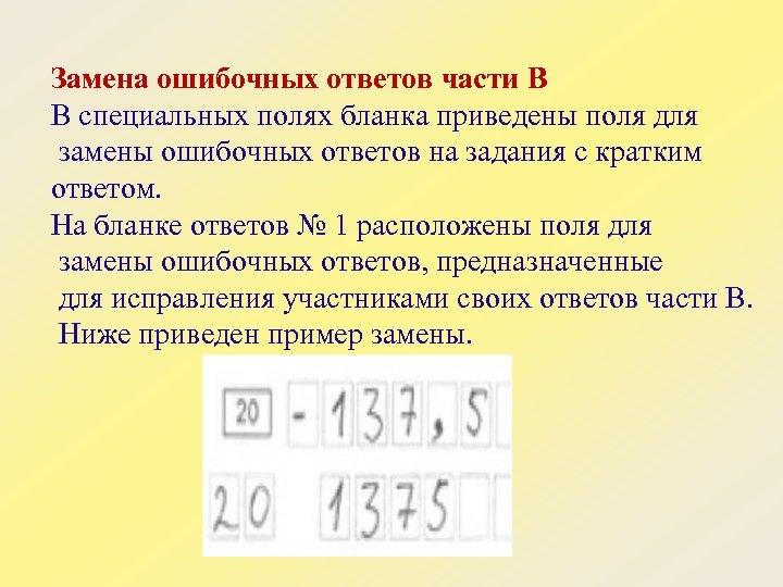 Замена ошибочных ответов части В В специальных полях бланка приведены поля для замены ошибочных
