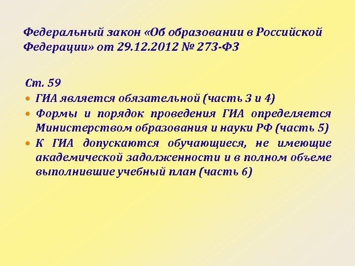 Федеральный закон «Об образовании в Российской Федерации» от 29. 12. 2012 № 273 -ФЗ