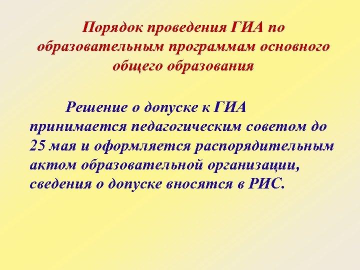 Порядок проведения ГИА по образовательным программам основного общего образования Решение о допуске к ГИА