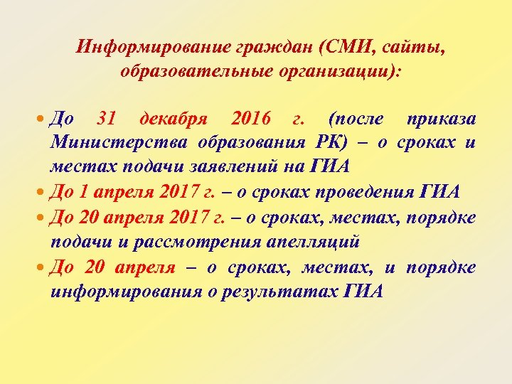 Информирование граждан (СМИ, сайты, образовательные организации): До 31 декабря 2016 г. (после приказа Министерства