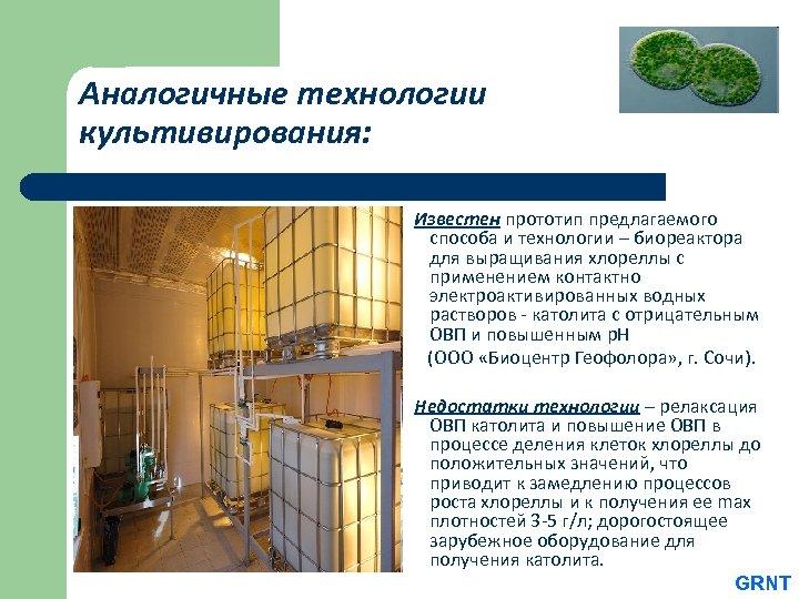 Аналогичные технологии культивирования: Известен прототип предлагаемого способа и технологии – биореактора для выращивания хлореллы