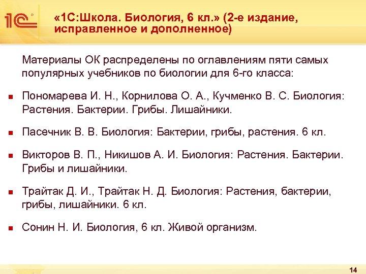 « 1 С: Школа. Биология, 6 кл. » (2 -е издание, исправленное и