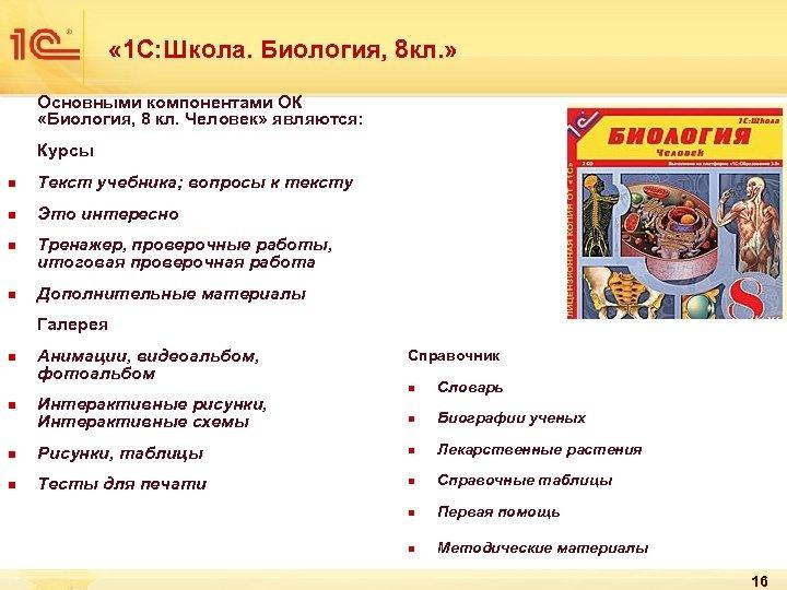 « 1 С: Школа. Биология, 8 кл. » Основными компонентами ОК «Биология, 8