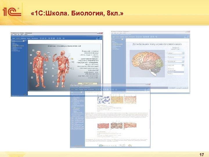 « 1 С: Школа. Биология, 8 кл. » 17