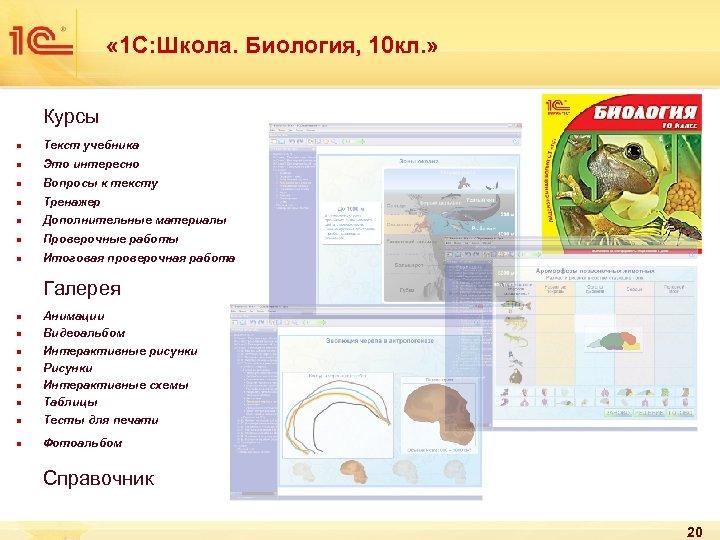 « 1 С: Школа. Биология, 10 кл. » Курсы n Текст учебника n