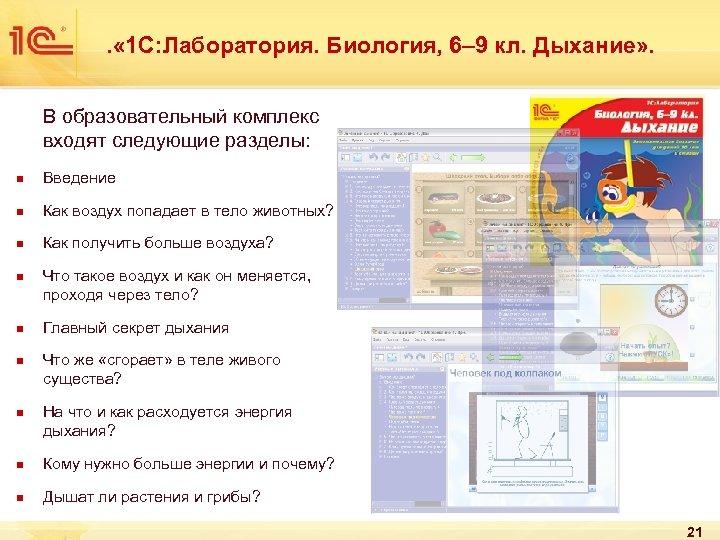 . « 1 C: Лаборатория. Биология, 6– 9 кл. Дыхание» . В образовательный комплекс