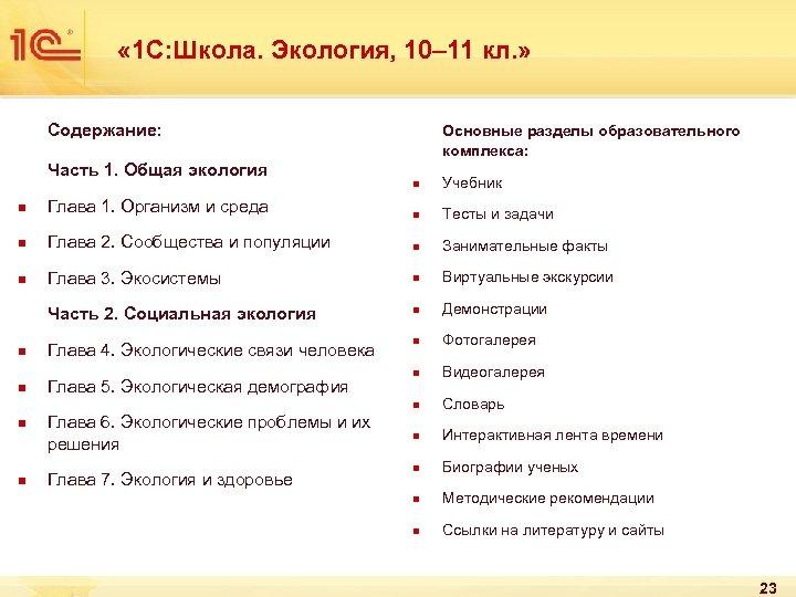 « 1 С: Школа. Экология, 10– 11 кл. » Содержание: Часть 1. Общая