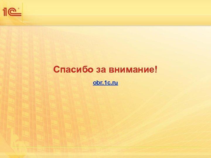 Спасибо за внимание! obr. 1 c. ru