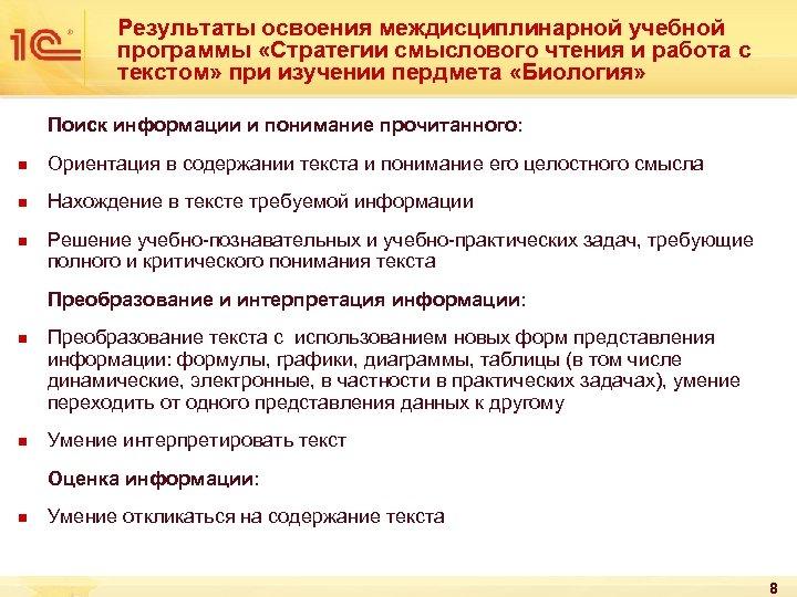 Результаты освоения междисциплинарной учебной программы «Стратегии смыслового чтения и работа с текстом» при изучении