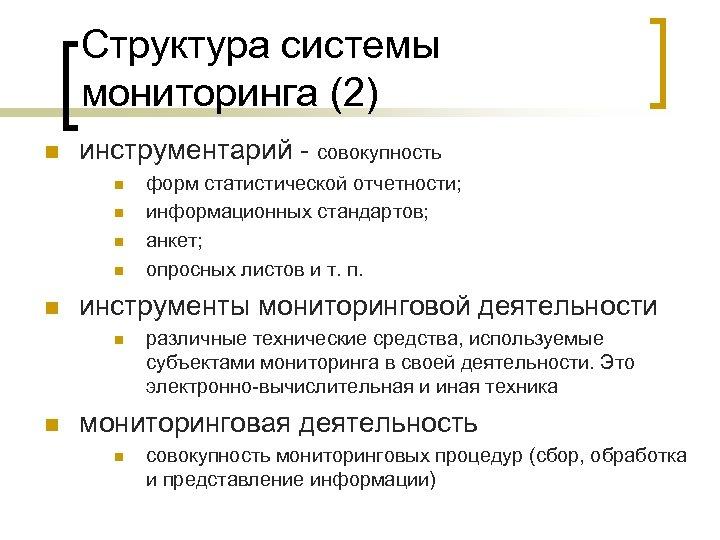 Структура системы мониторинга (2) n инструментарий - совокупность n n n инструменты мониторинговой деятельности