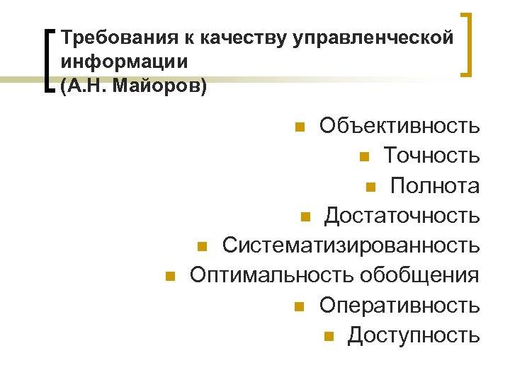 Требования к качеству управленческой информации (А. Н. Майоров) Объективность n Точность n Полнота n