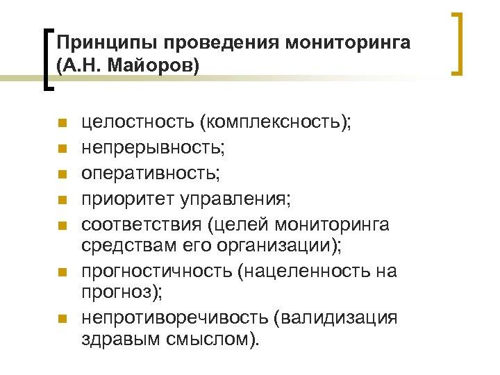 Принципы проведения мониторинга (А. Н. Майоров) n n n n целостность (комплексность); непрерывность; оперативность;