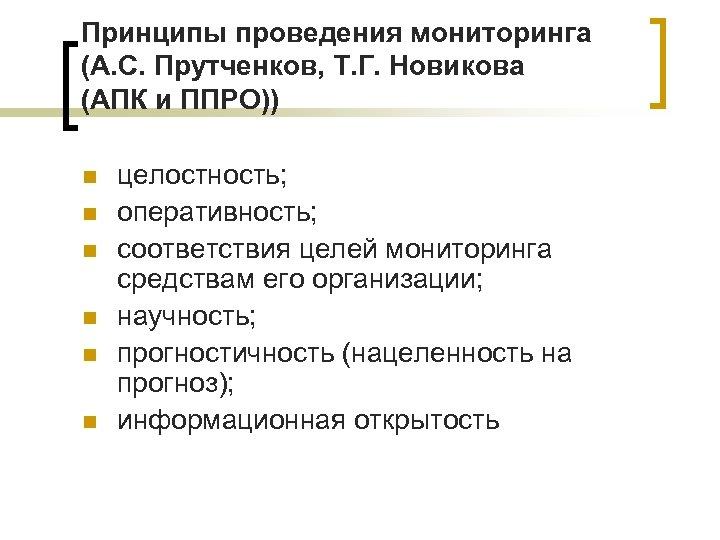 Принципы проведения мониторинга (А. С. Прутченков, Т. Г. Новикова (АПК и ППРО)) n n