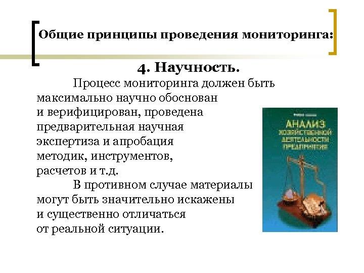 Общие принципы проведения мониторинга: 4. Научность. Процесс мониторинга должен быть максимально научно обоснован и
