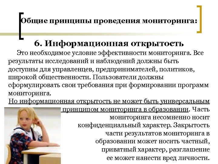 Общие принципы проведения мониторинга: 6. Информационная открытость Это необходимое условие эффективности мониторинга. Все результаты