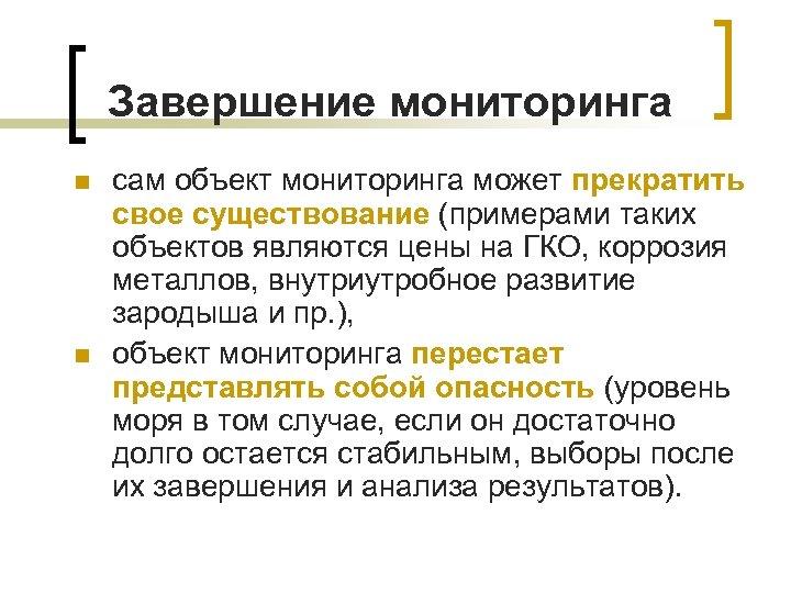 Завершение мониторинга n n сам объект мониторинга может прекратить свое существование (примерами таких объектов