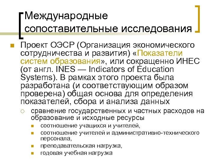 Международные сопоставительные исследования n Проект ОЭСР (Организация экономического сотрудничества и развития) «Показатели систем образования»